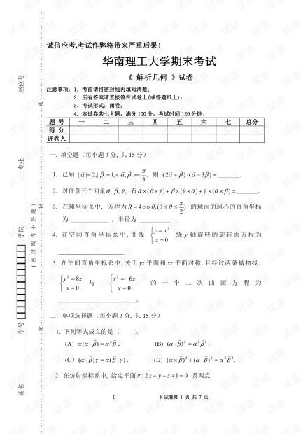 华南理工大学《解析几何》期末考试试卷(含答案).pdf