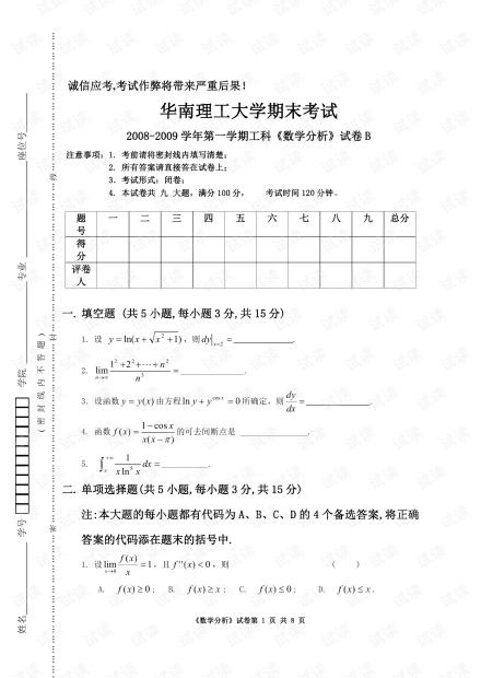 华南理工大学《数学分析》期末考试复习试卷(含答案).pdf