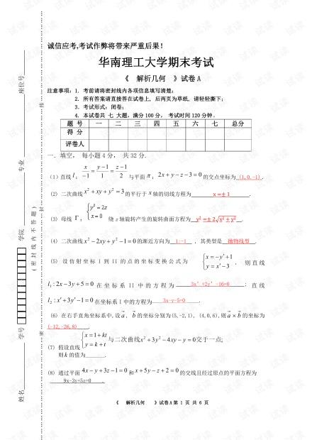 华南理工大学数学系《解析几何》多套期末考试试卷(含答案).pdf