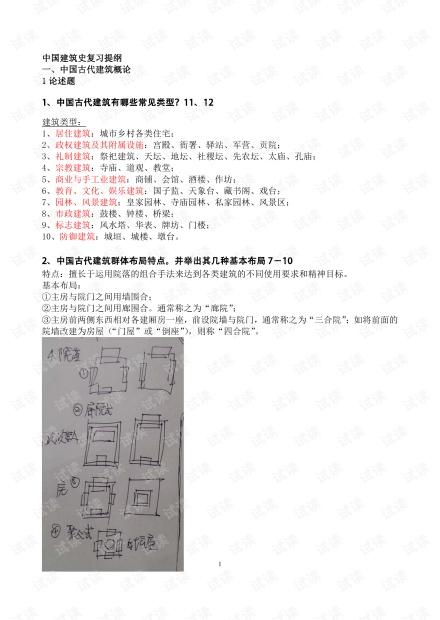 华南理工大学中国建筑史复习提纲.pdf