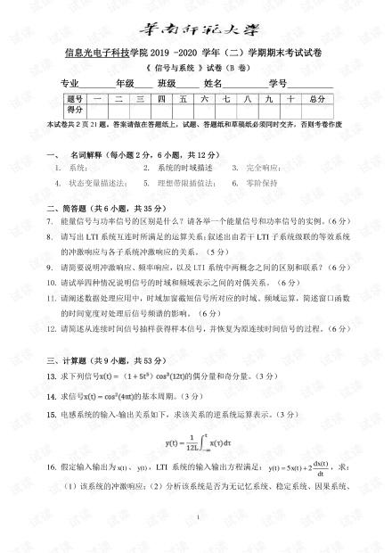 华南师范大学 19-20(2)信号与系统期末试卷.pdf