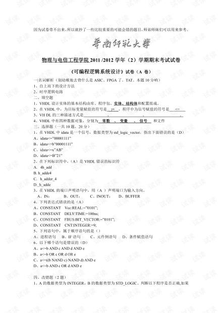 华南师范大学《VHDL》期末考试试卷汇总.pdf