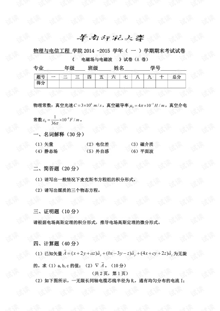 华南师范大学《电磁场与电磁波》期末复习资料汇总.pdf