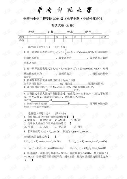 华南师范大学《高频电子线路》期末考试复习汇总.pdf