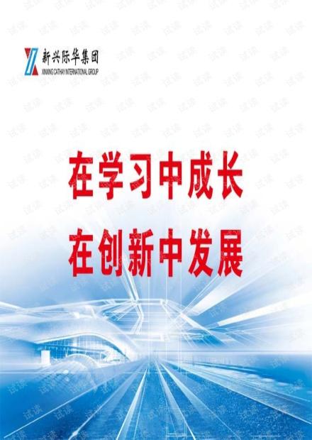 输水管材选择与节水社会效益.pdf