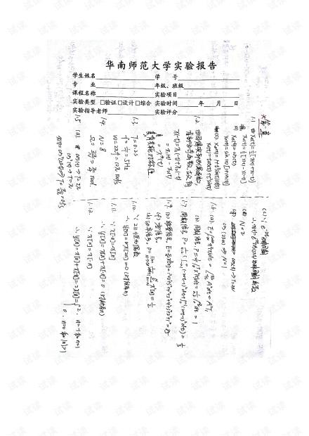 华南师范大学《信号与系统》课后习题答案.pdf