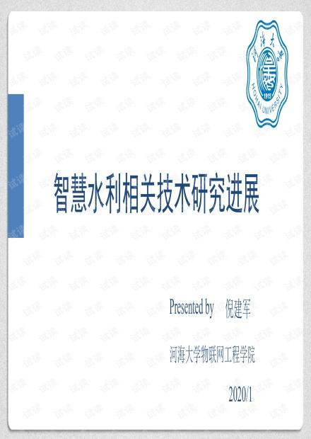 智慧水利相关技术研究进展.pdf