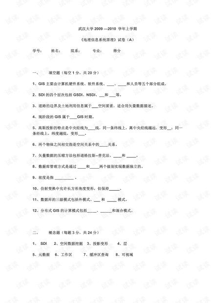 武汉大学《GIS》期末复习资料汇总.pdf