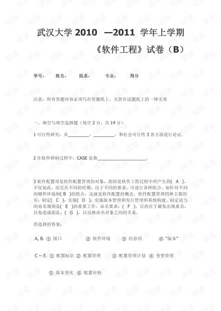 武汉大学《软件工程》期末复习资料汇总.pdf