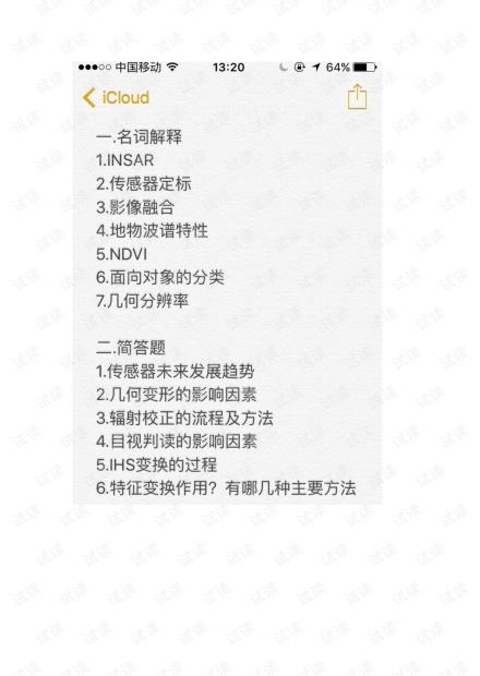 武汉大学《遥感原理》期中期末考试试卷复习.pdf