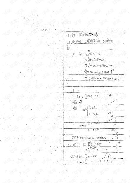 信号与系统(徐守时)课后习题答案.pdf