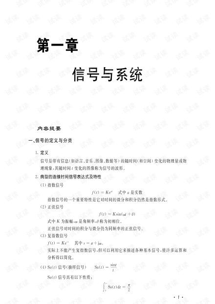 信号与系统第四版答案——吴大正.pdf