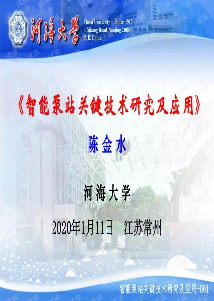 【精品】智能泵站关键技术研究及应用(陈金水 江苏常州 智慧水利分会年会)20200111.pdf