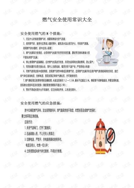 燃气安全使用常识大全.pdf