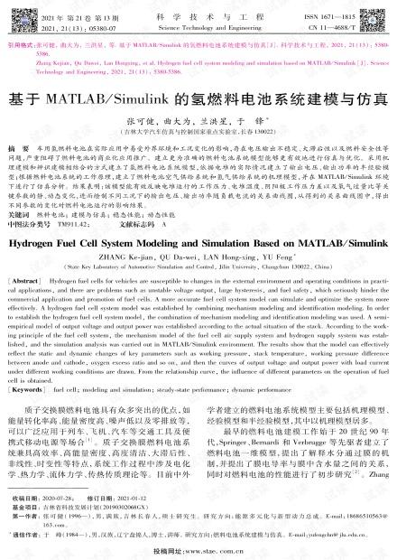 基于MATLAB_Simulink的氢燃料电池系统建模与仿真.pdf
