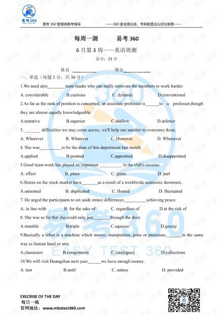 6月第3周英语周测.pdf