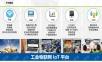 工业物联网IoT平台建设方案.ppt