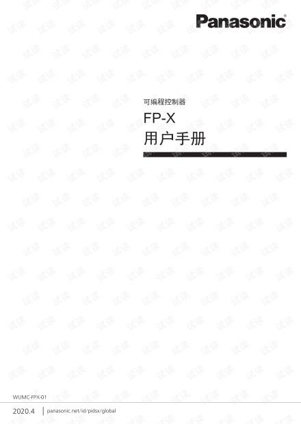 fp-x_um_c.pdf