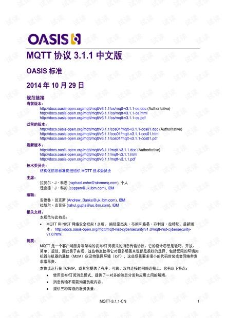 MQTT-3.1.1-中文手册
