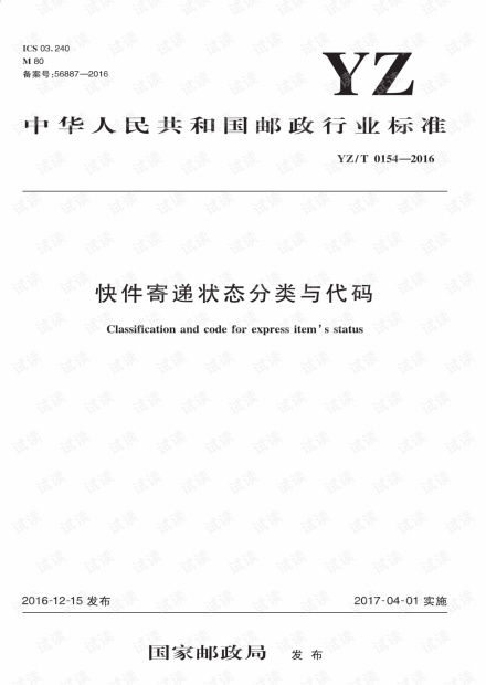 YZ/T 0154-2016 快件寄递状态分类与代码