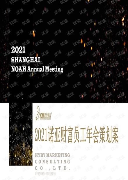 2021诺亚财富内部员工年会活动策划方案【金融】【年会活动】