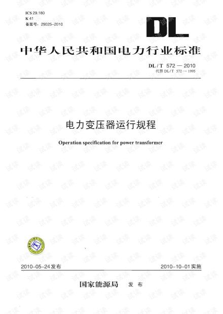 DL/T 572-2010 电力变压器运行规程 .pdf