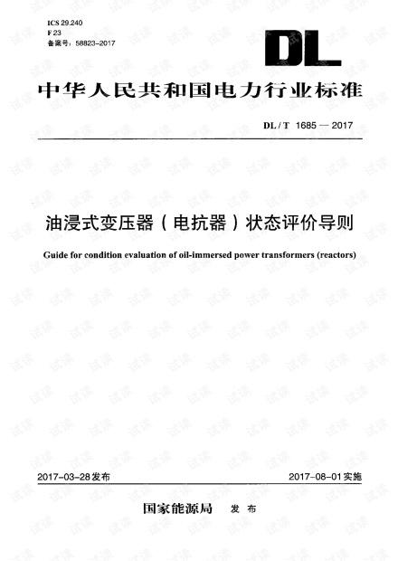 DL_T_1685-2017 油浸式变压器(电抗器)状态评价导则.pdf