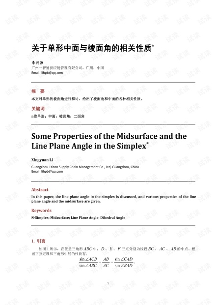 关于单形中面与棱面角的相关性质.pdf
