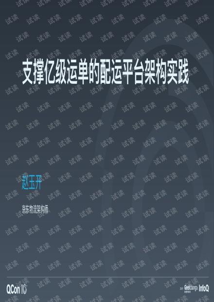 支撑亿级运单的配运平台架构实践-赵玉开.pdf