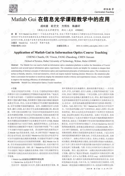 Matlab Gui在信息光学课程教学中的应用.pdf