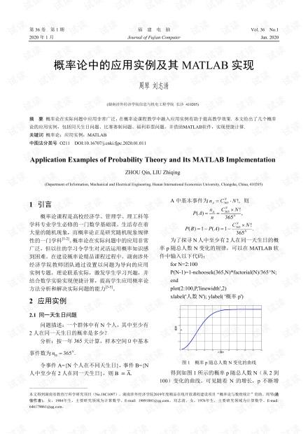 概率论中的应用实例及其MATLAB实现.pdf
