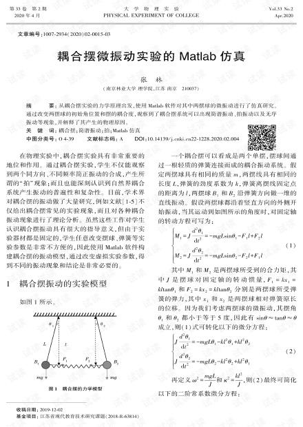 耦合摆微振动实验的Matlab仿真.pdf
