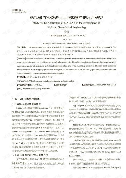 MATLAB在公路岩土工程勘察中的应用研究.pdf