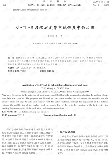 MATLAB在煤矿皮带中线调整中的应用.pdf