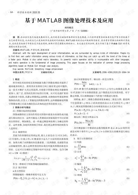 基于MATLAB图像处理技术及应用.pdf