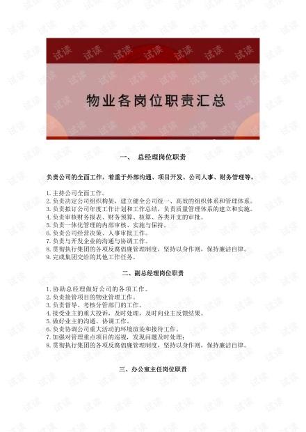 物业公司各岗位职责汇总.pdf