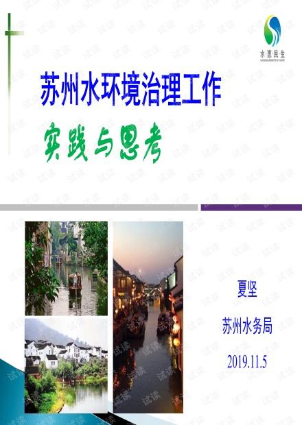 苏州水环境治理的实践和思考.pdf