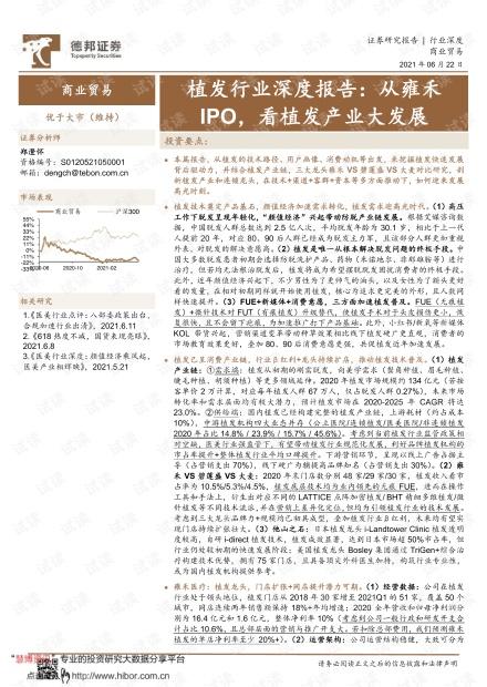 20210622-德邦证券-商业贸易行业植发行业深度报告:从雍禾IPO,看植发产业大发展.pdf