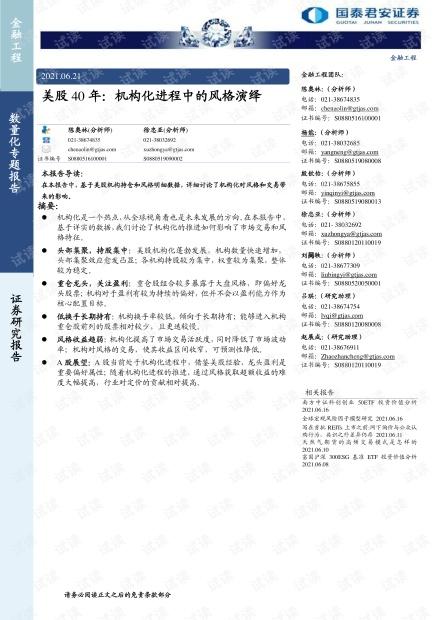 20210621-国泰君安-美股40年:机构化进程中的风格演绎.pdf
