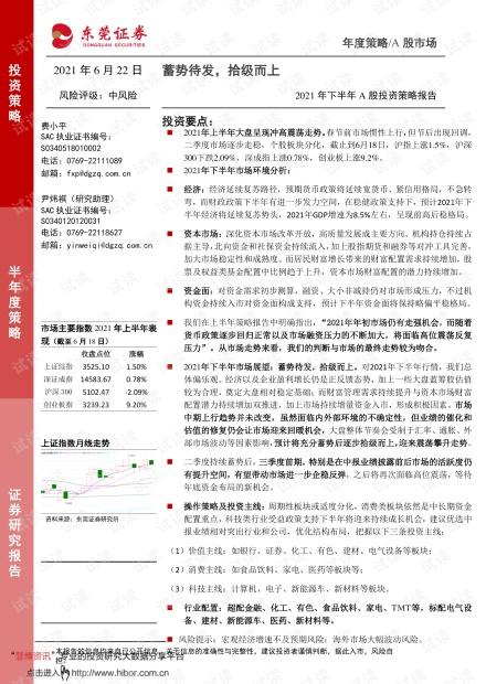 20210622-东莞证券-2021年下半年A股投资策略:蓄势待发,拾级而上.pdf