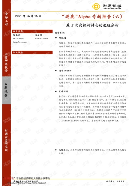 """20210616-财通证券-""""逐鹿""""Alpha专题报告(六)_:基于北向机构持仓的选股分析.pdf"""