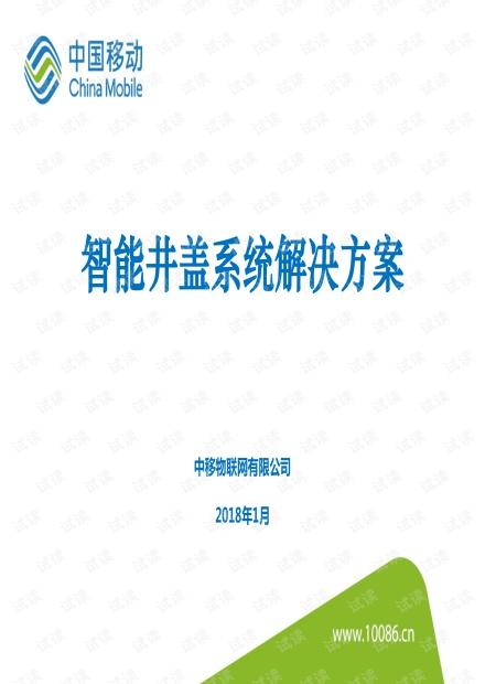 NB-IoT智能井盖解决方案-中移物联网公司.pdf