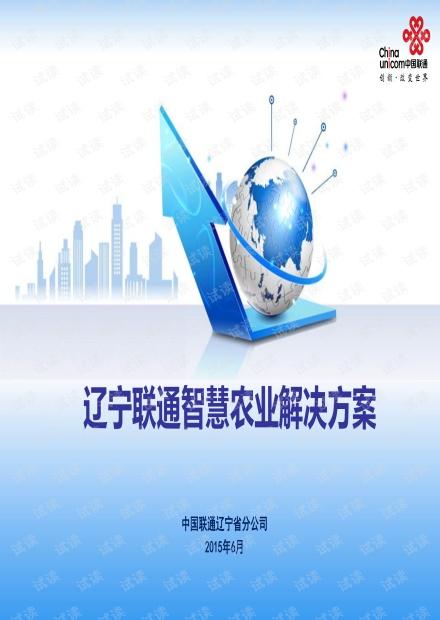 辽宁联通智慧农业解决方案-53页