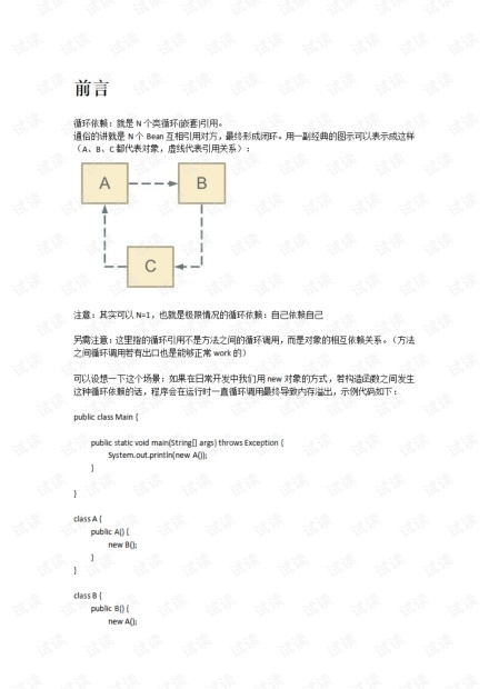 Spring三级缓存解决循环依赖.pdf
