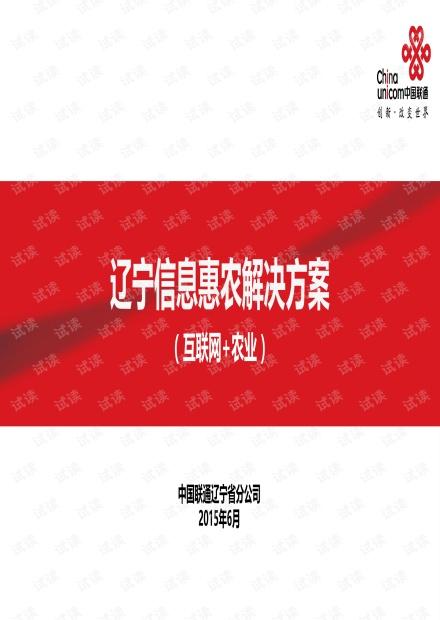 辽宁联通信息惠农解决方案-38页