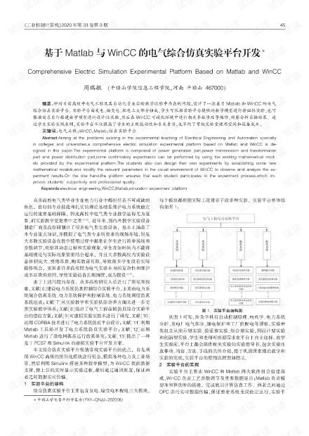 基于Matlab与WinCC的电气综合仿真实验平台开发.pdf