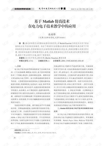 基于Matlab仿真技术在电力电子技术教学中的应用.pdf