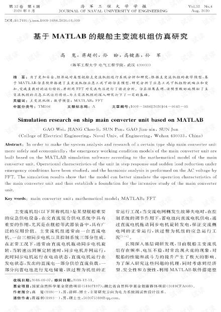基于MATLAB的舰船主变流机组仿真研究.pdf