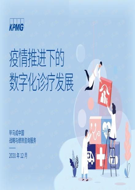 毕马威:疫情推进下的 数字化诊疗发展.pdf