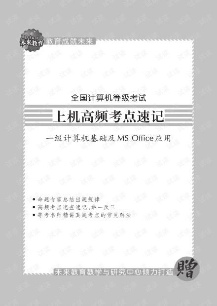一级MS上机高频考点速记.pdf